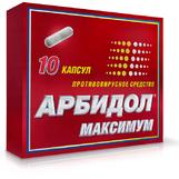 Арбидол Максимум капс 200мг №10(Умифеновир)